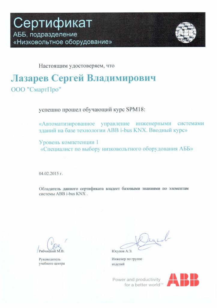 Лазарев SРМ18.png